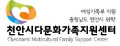 천안시 다문화가족지원센터와 업무협약