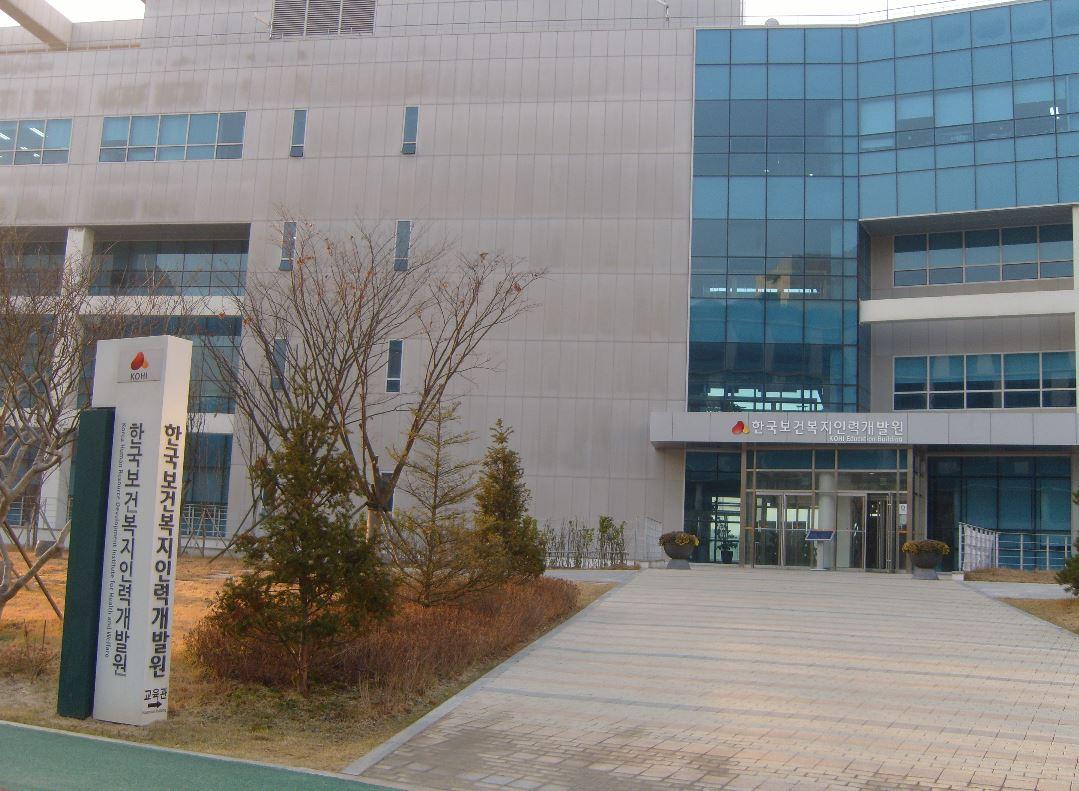 한국보건인력개발원 직원 상담