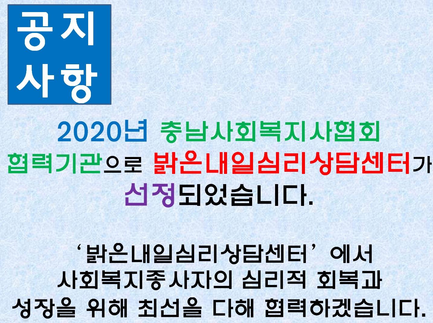 2020년 충남사회복지사협회 협력기관 선정