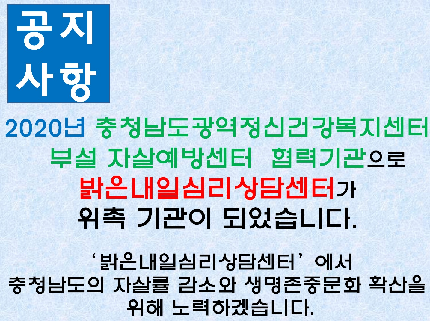 2020년 충청남도광역정신건강복지센터 부설 자살예방센터 협력기관 위촉